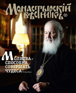 «Монастырский вестник» №11