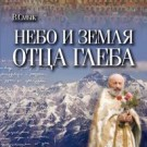 В.Ф.Смык. Небо и земля отца Глеба. Избранные главы