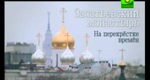 """Небо на земле. Зачатьевский монастырь. Телеканал """"СОЮЗ"""""""