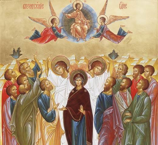 21 мая. Вознесение Господне