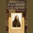 Священномученик Владимир, пресвитер Московский