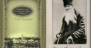 Полное собрание писем Старца Амвросия (Оптинского)