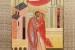 22 декабря. Зачатие святой Анны