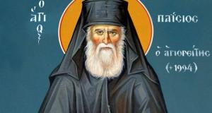 Преподобный Паисий Святогорец. Письма; Руководство к молитве; Духовное завещание