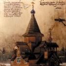 24 июля 100-лет со дня освящения храма свт. Николая Мирликийского