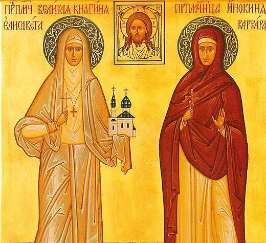 18 июля. Прмц. Великая кнг. Елисавета и инокиня Варвара