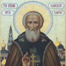 В день памяти преподобного Сергия