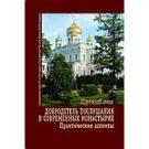 Добродетель послушания в современных монастырях: практические аспекты. Материалы круглого стола