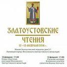 В Москве пройдет VI Историко-богословская научно-практическая конференция «Златоустовские чтения»
