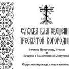 Текст службы Благовещению Пресвятой Богородицы