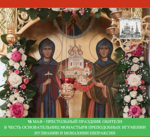 16 мая. Прпп. Иулиания и Евпраксия Московские