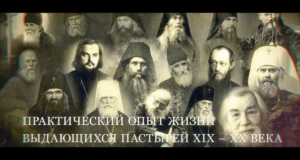 Опыт духовной жизни Оптинских старцев