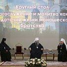 Круглый стол «Богослужение и молитва как средоточие жизни монашеского братства»