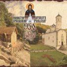 Международный монашеский симпозиум в Сербии