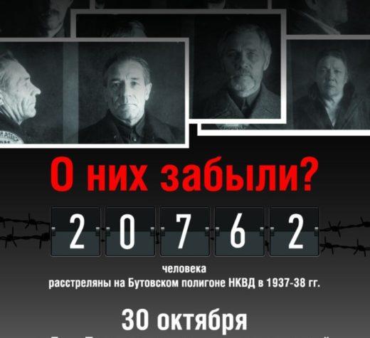 30 октября. День памяти репрессированных